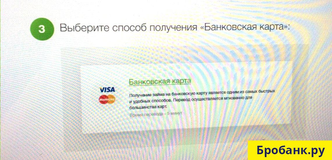 Оформите микрозайм через онлайн заявку на банковскую карту на сайте Займер.ру