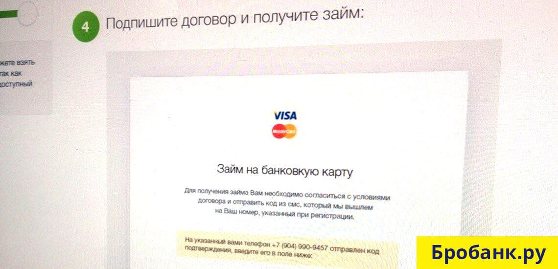 Укажите паспортные данные и подпишите договор через СМС-код