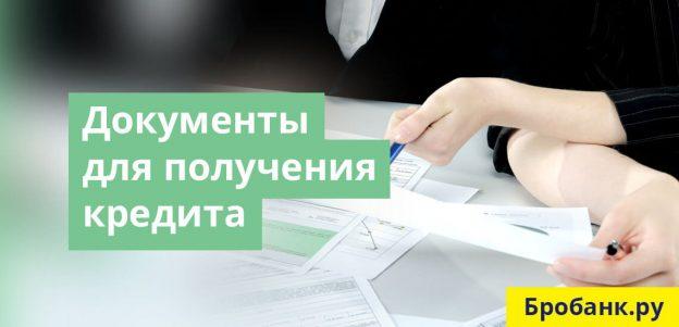 Документы для оформления кредита - от Паспорта РФ до СНИЛС