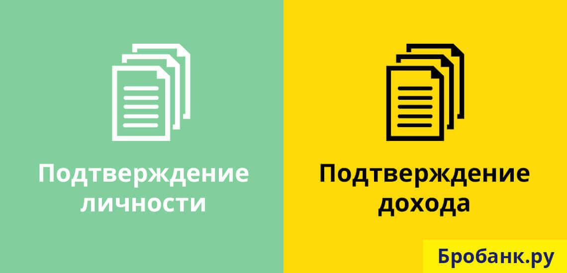 Пакет документов для получения денег в кредит делится на два вида: подтверждающие личность заемщика и его доходы