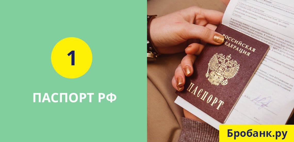 Прежде всего для оформления кредита нужно предоставить паспорт гражданина РФ