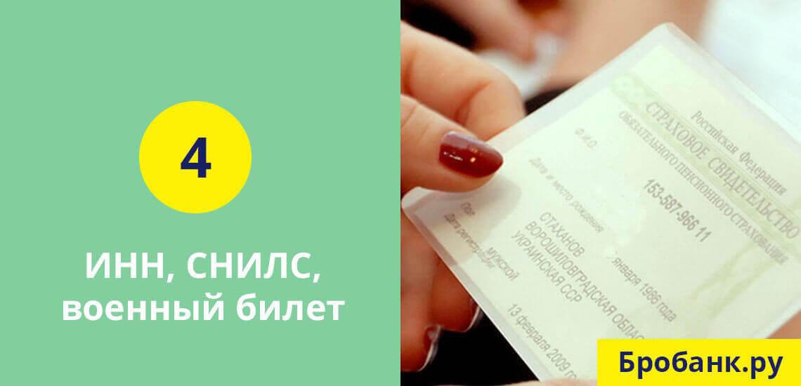 Для повышения вероятности одобрения кредита можно приложить СНИЛС, ИНН, загран. паспорт, военный билет
