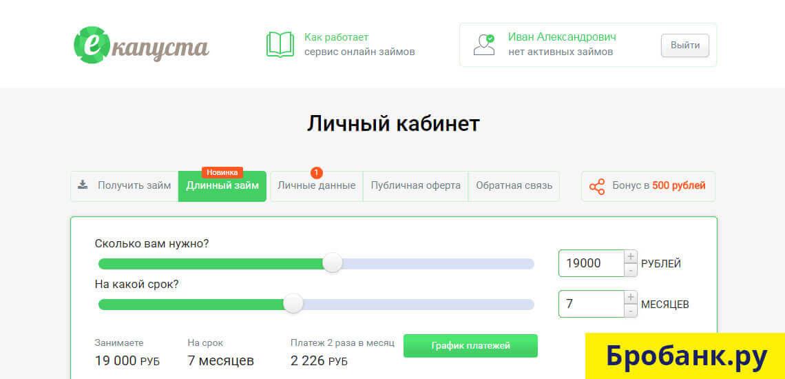 Личный кабинет Екапуста - войти по номеру телефона (eKapusta.com)