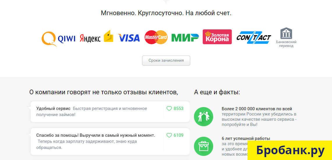 Екапуста - один из лучших сервисов по выдаче займов в России онлайн
