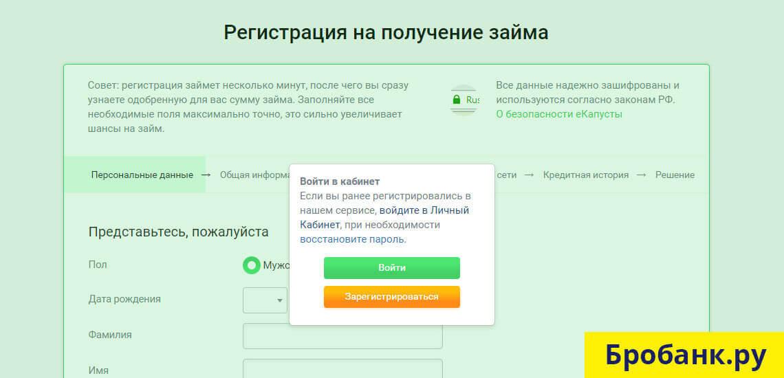 Для создания личного кабинета на еКапуста.ру нужно зарегистрироваться, указав номер телефона и пароль