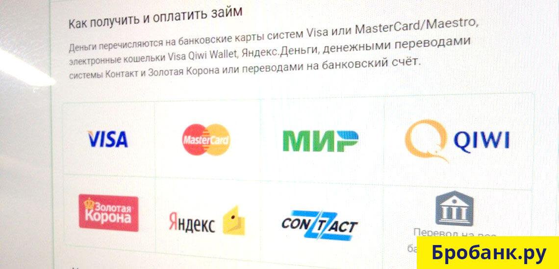 eKapusta предоставляет микрозаймы через Интернет для жителей России