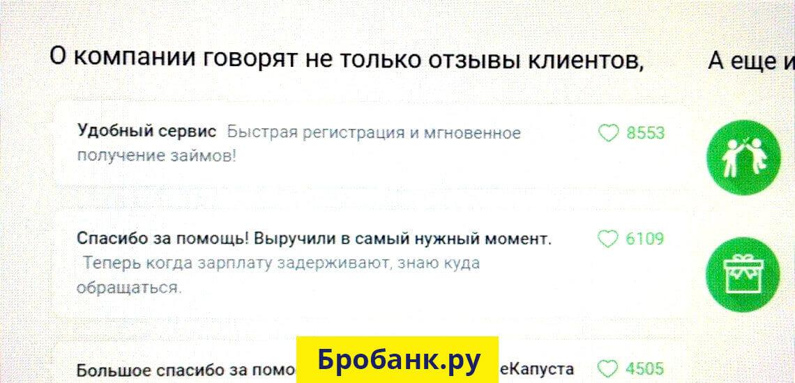 Отзывы о Екапуста: отзывы клиентов, должников о займе (eKapusta.ru)