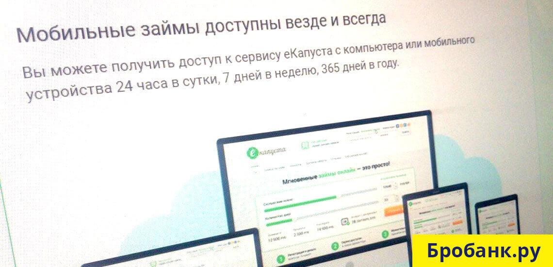 Екапуста.ру работает круглосуточно, займ можно оформить в любом месте и с любого устройства