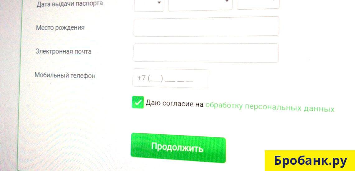 Для регистрации на Екапуста нужно указать реальные паспортные данные