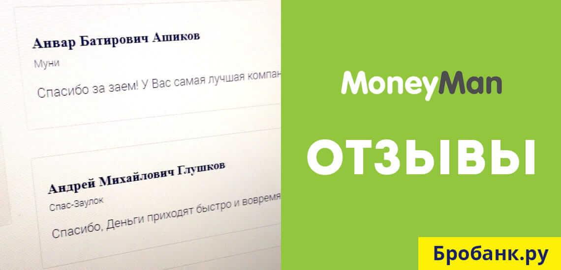 Манимен Отзывы - клиенты и должники о займе в МФК Moneyman.ru