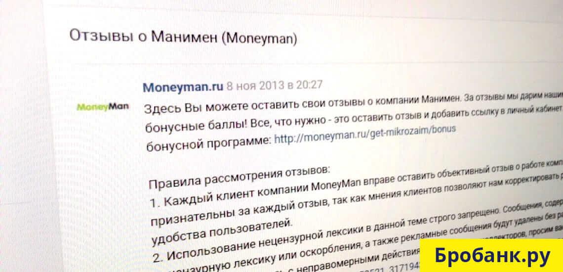 Написать своем мнение о Манимен можно в группе Вконтакте