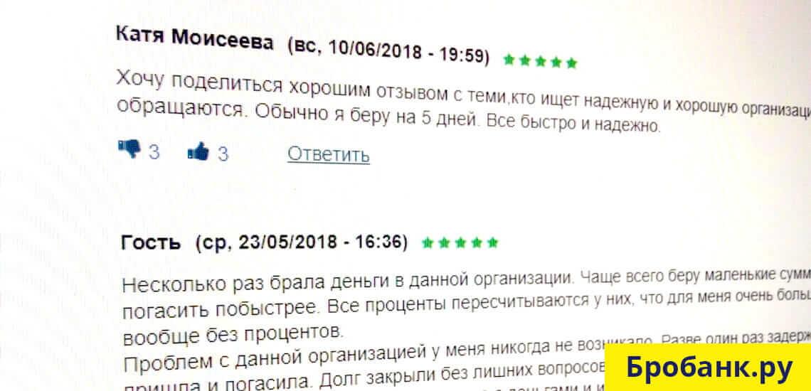 Множество отзывов и комментарием об МФК MoneyMan можно найти на сайтах агрегаторах