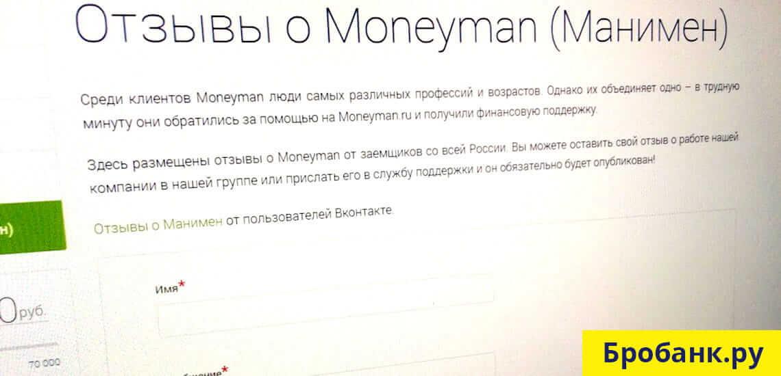 moneyman отзывы клиентовлегкий займ на карту онлайн