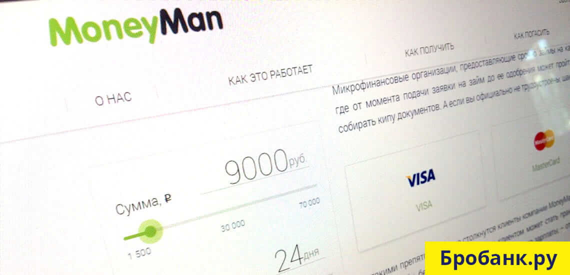 МФО Манимен выдает займы на банковскую карту в любое время, круглосуточно