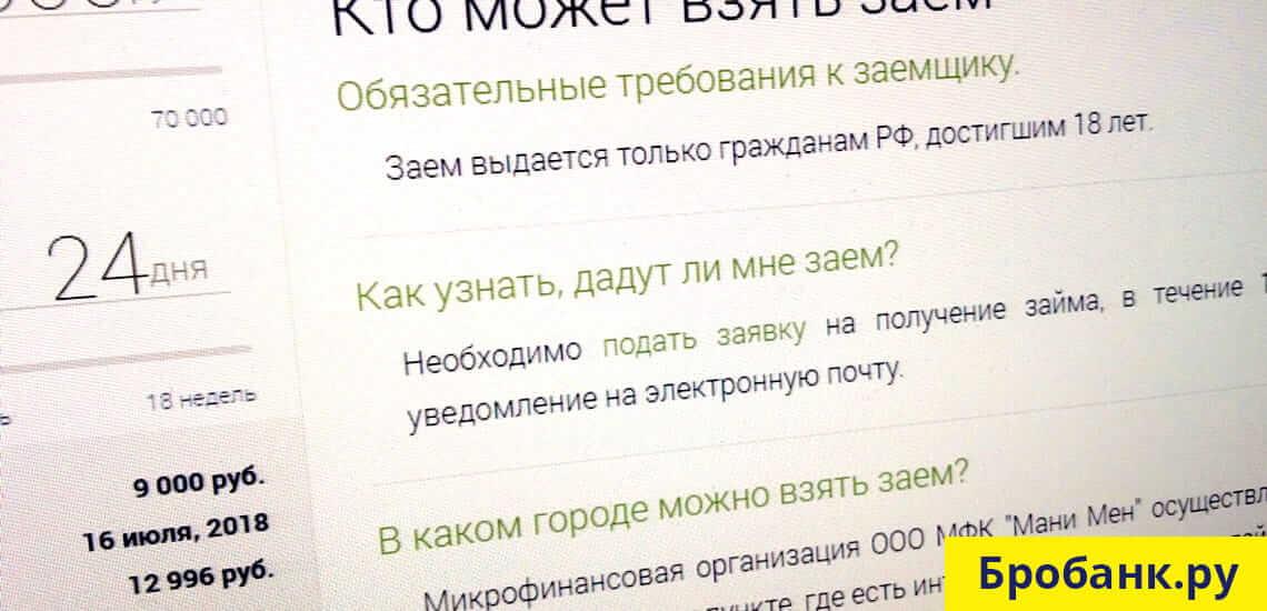 Для получения займа на Манимен.ру нужно подать заявку на сайте и указать карточку
