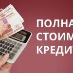 Полная стоимость кредита – как рассчитать