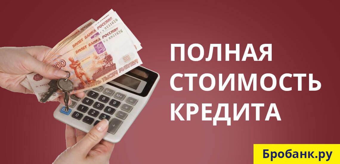 Полная стоимость кредита – как рассчитать (формула) и где находится