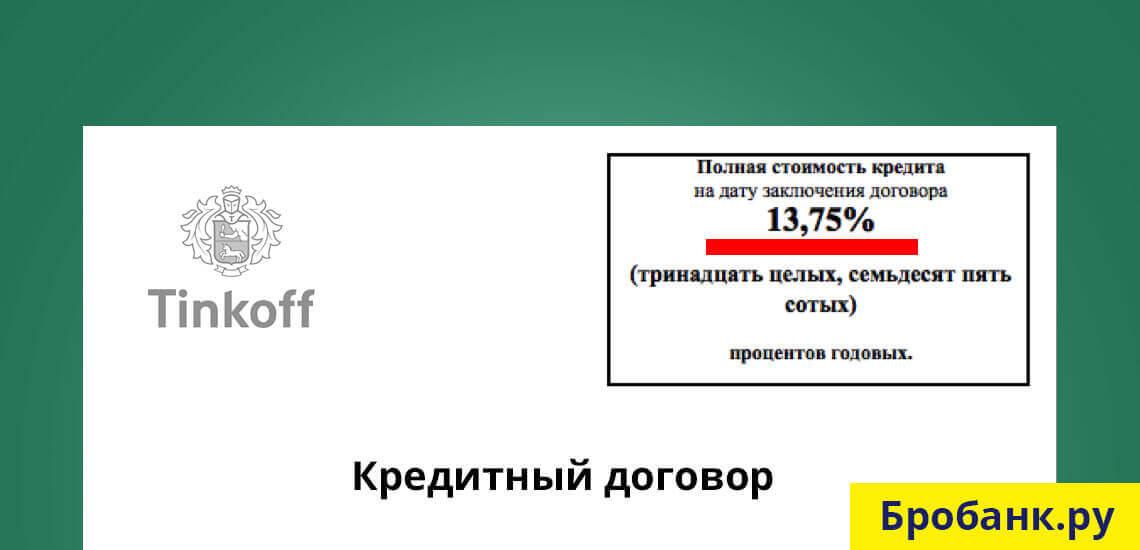 ПСК указывается в правой верхней части кредитного договора