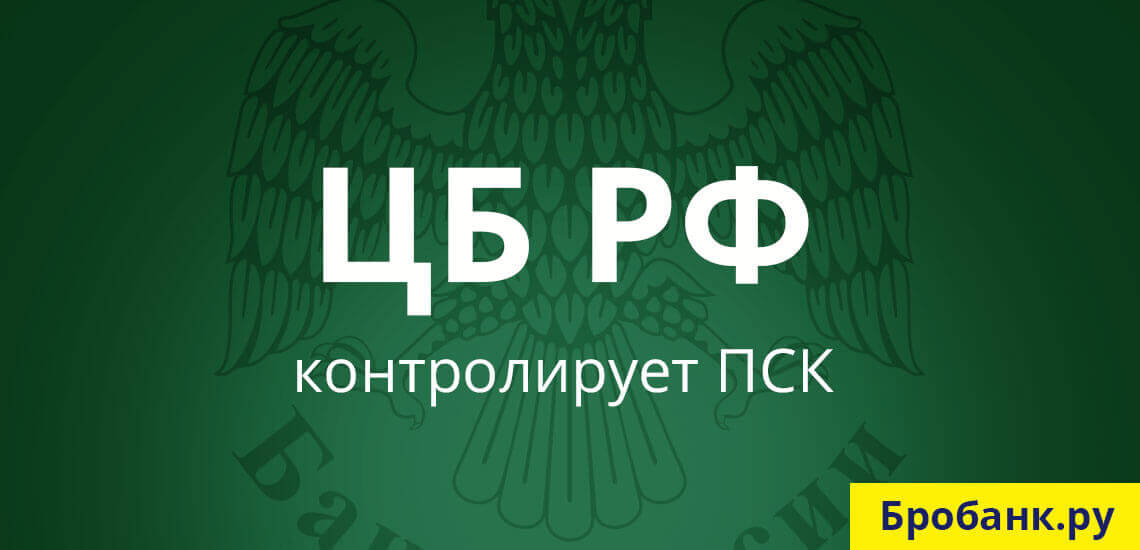 Предельную стоимость кредита контролирует Центральный Банк России