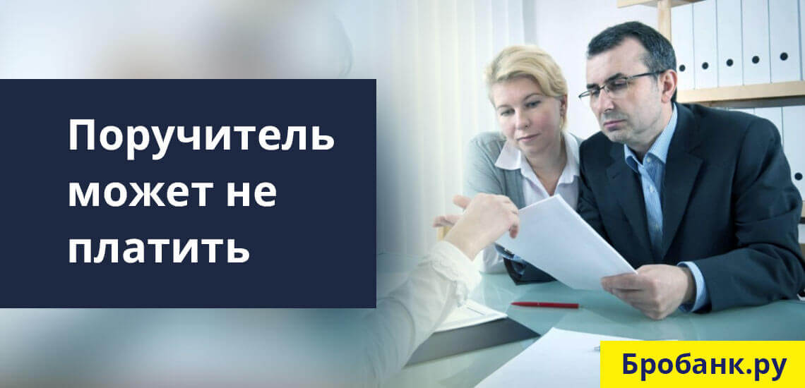Поручитель имеет право не выплачивать кредит заемщика, пока он в состоянии производить оплату