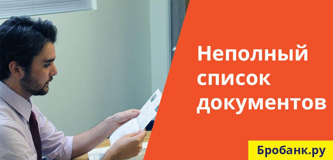 Чтобы не получить отказ нужно предоставить полный пакет документов при подаче заявки на кредит