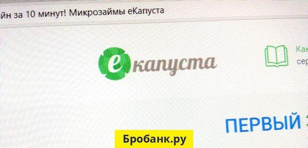 Регистрация в Екапуста: как получить первый займ 30 т. р. бесплатно!