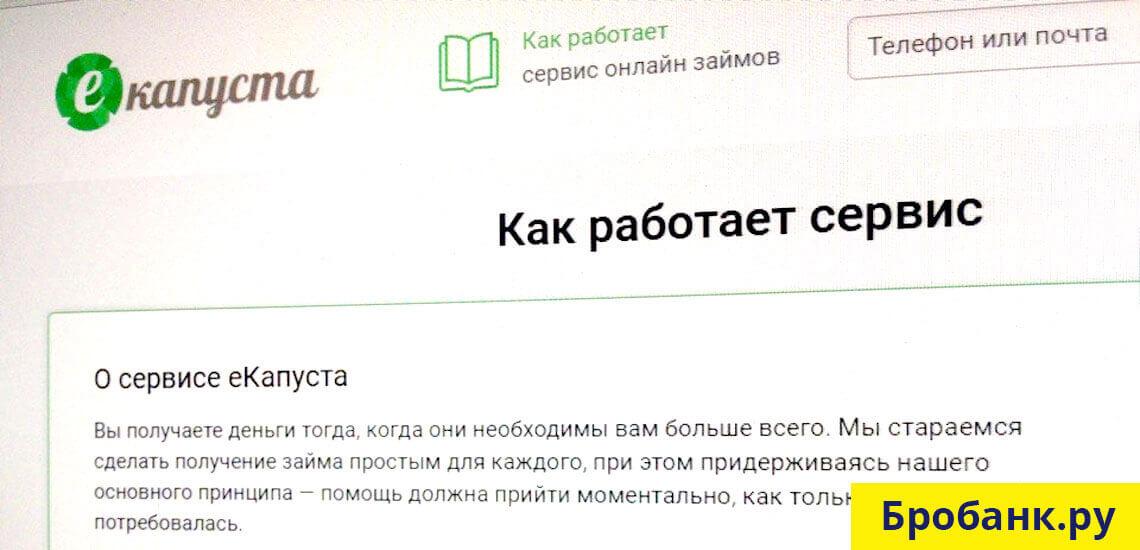 Компания еКапуста.ру выдает микрозаймы до 30 000 рублей на срок до 30 дней по всей России