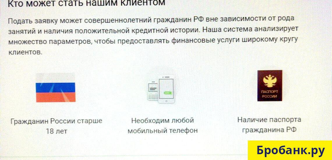 Для получения займа в Екапусте нужно иметь возраст 18 лет, мобильный телефон и паспорт РФ
