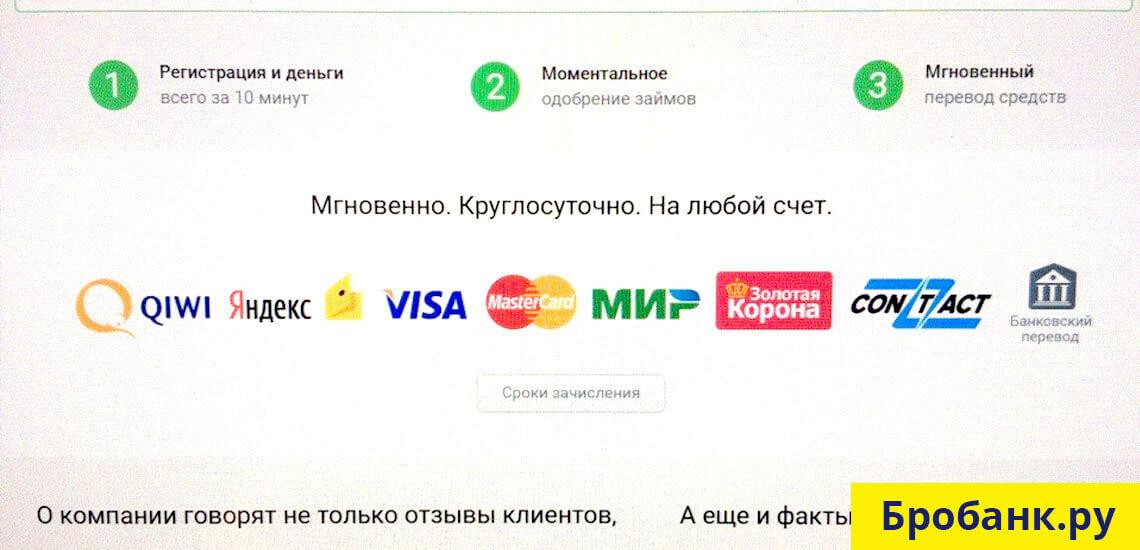 Екапуста выдает деньги на КИВИ, карту, Золотую Корону, Контакт и банковский счет