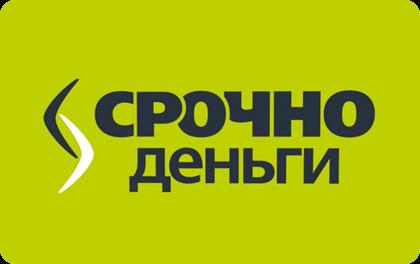 Срочный займ в МКК Срочноденьги онлайн заявка по паспорту