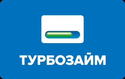 Займ в Турбозайм (Turbozaim) онлайн-заявка