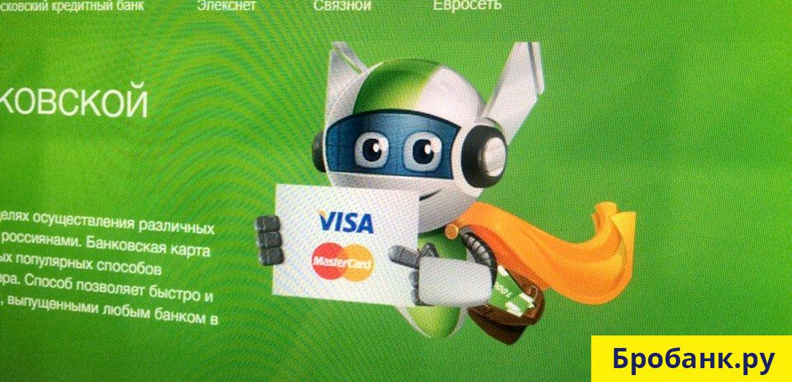 Оплата займа у Робота Займера через банковскую карту Visa, Mastercard, Maestro, МИР