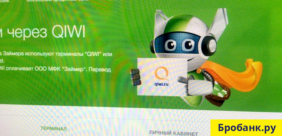 Оплата займа у Робота Займера через QIWI, CyberPlat, Элекснет