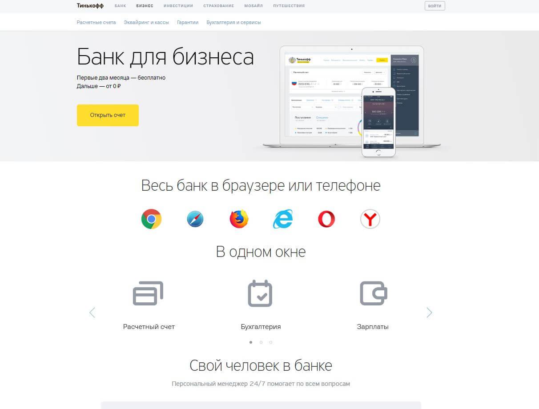 Изображение - Официальный сайт тинькофф банк 001
