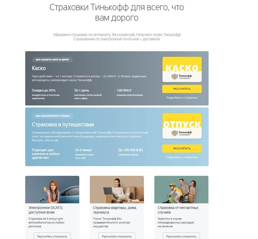 Изображение - Официальный сайт тинькофф банк 002
