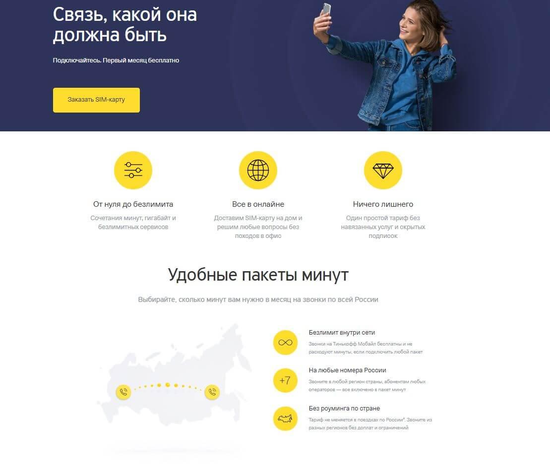 Изображение - Официальный сайт тинькофф банк 003