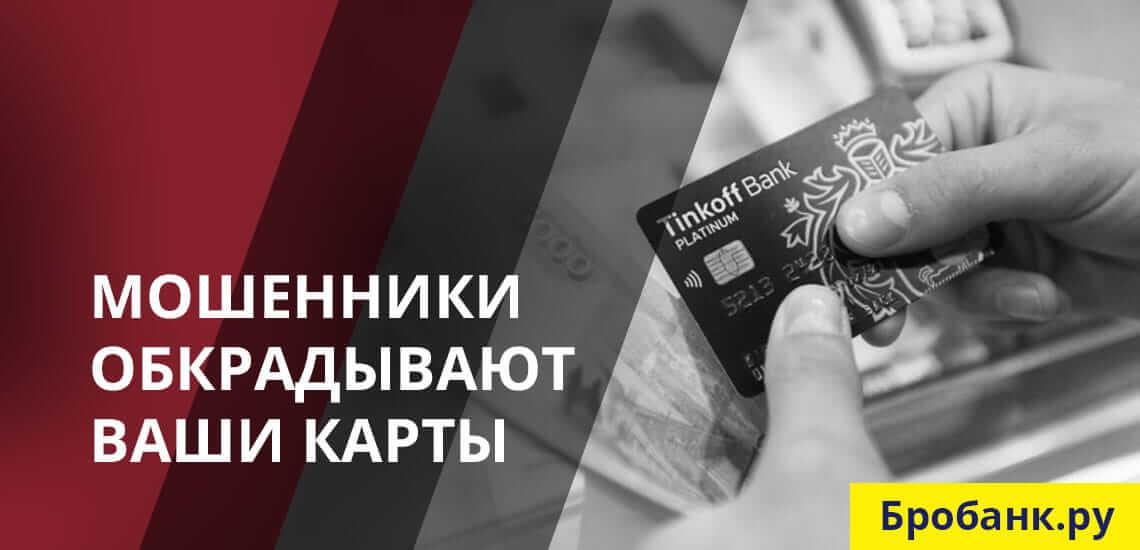 5 схем мошенничества с банковскими картами и 5 способов борьбы с ними