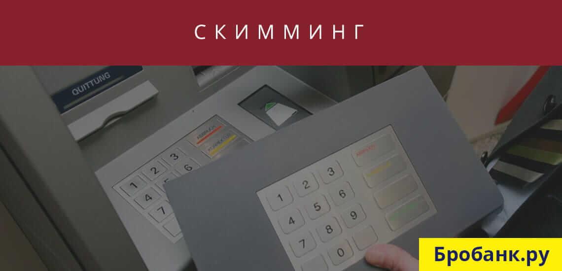 Скимминг - это фальшивая накладка на банкомат, передающая информацию мошеннику