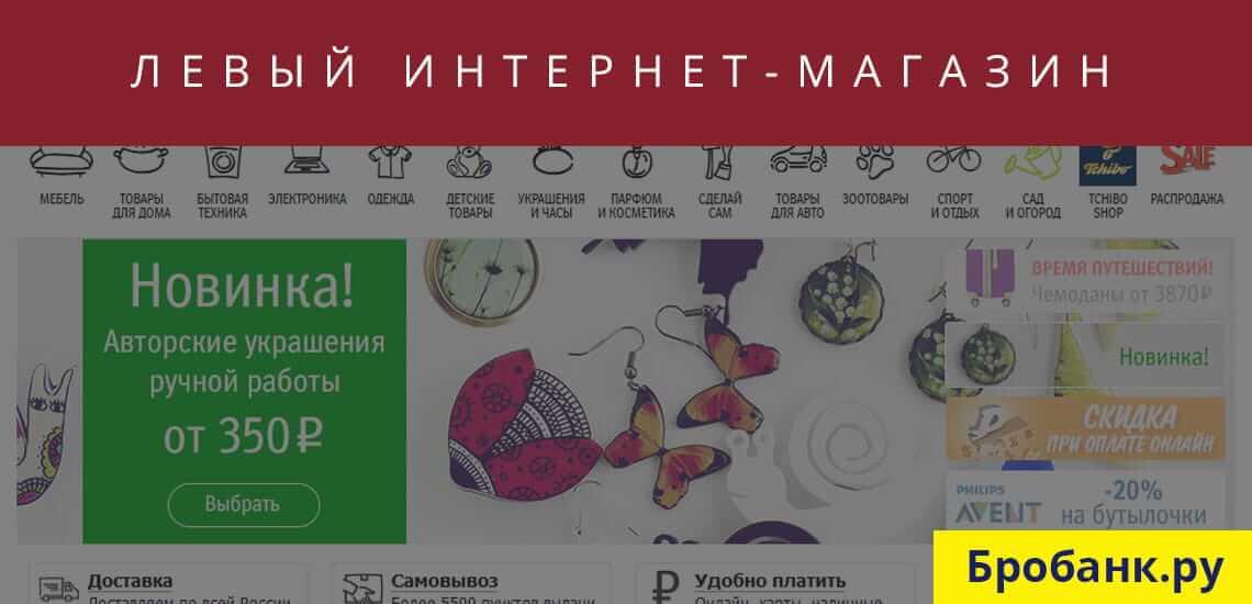 Подставной интернет-магазин создается для перехвата подтверждения операции банком