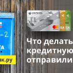 Банк прислал кредитную карту по почте — что делать