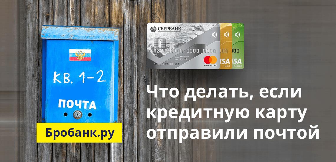 Банк прислал кредитную карту по почте - что делать дальше?