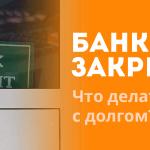 Что делать с кредитной картой, если у банка отозвали лицензию