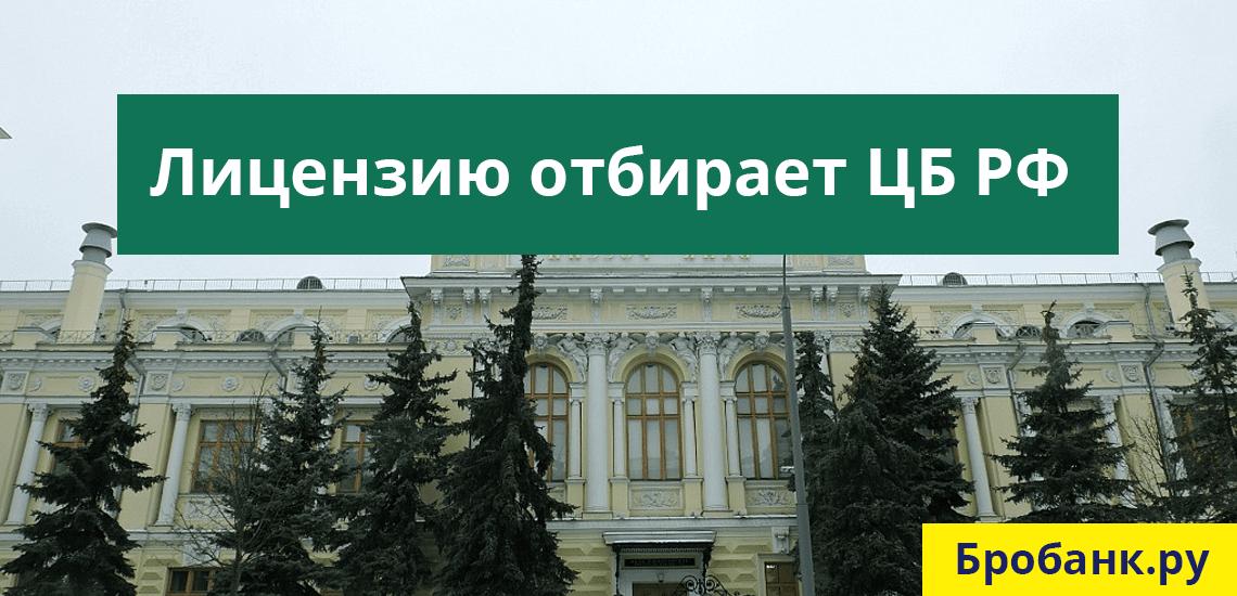 Банковскую лицензию отбирает у банка ЦБ РФ, информация является открытой
