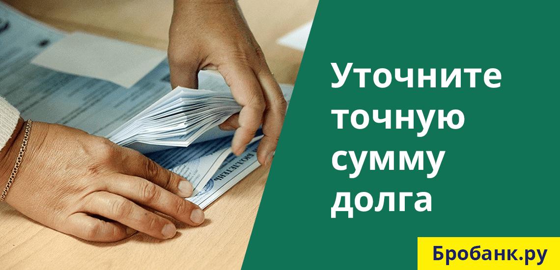 Задолженность по кредитной карте не списывается, вам нужно вернуть полную сумму долга новому кредитору