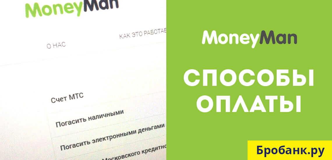 Как оплатить займ в Манимен — 10 способов погашения