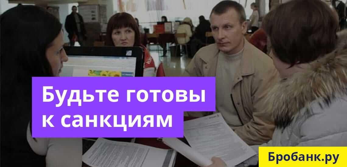 Банк, узнав об отсутствии страховки по кредиту, применит к заемщику санкции