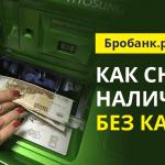 Как снять деньги с кредитной карты БЕЗ КАРТЫ