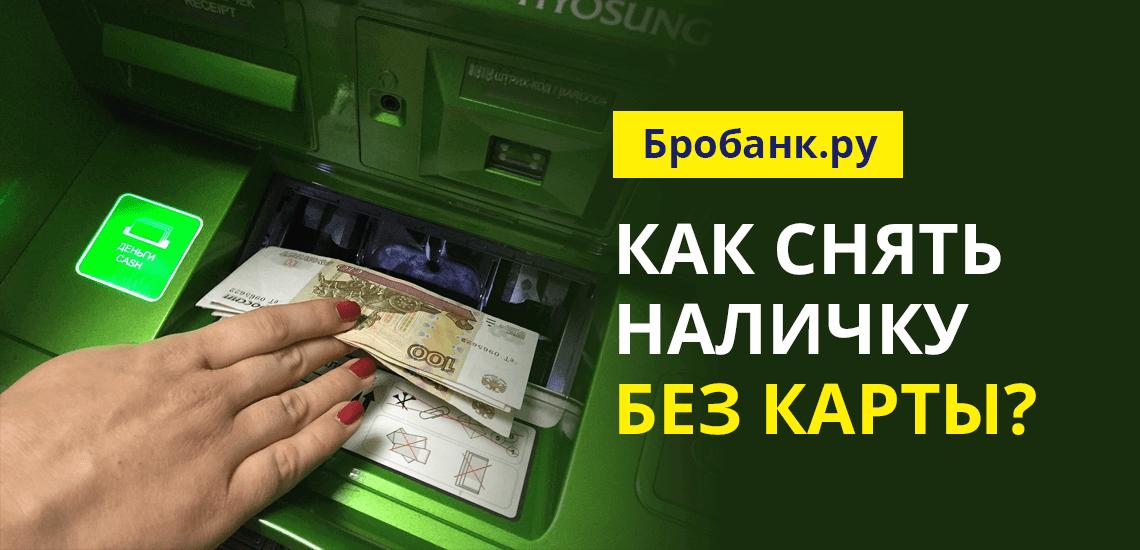 4 способа как снять деньги с кредитной карты БЕЗ КАРТЫ