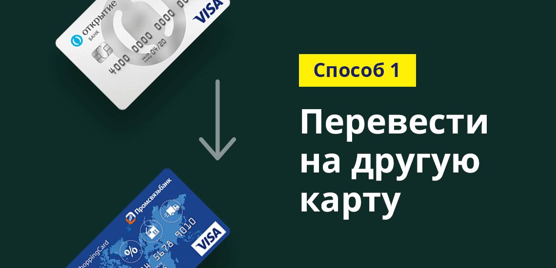 Через интернет-банк можно перевести деньги на другую кредитку и снять наличные с нее