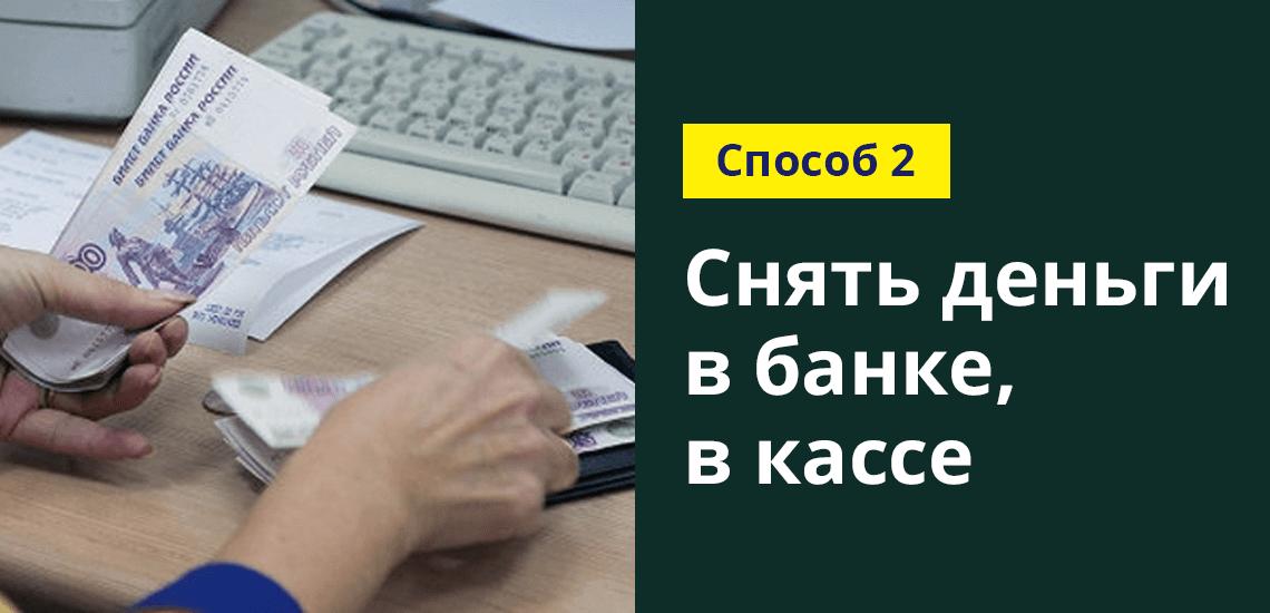 В отделении банка сотрудник поможет выдать вам деньги с расчетного счета кредитки